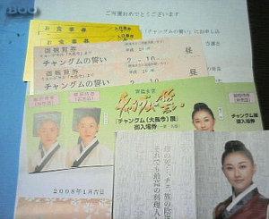 Tickets_2